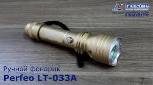 Дальнобойный <b>фонарь Perfeo</b> LT 033A - YouTube