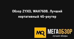 Обзор <b>ZYXEL</b> WAH7608. Лучший портативный 4G-<b>роутер</b> ...