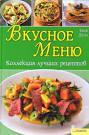 Рекомендации по приготовлению готовых блюд