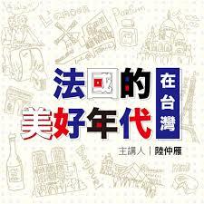 法國的美好年代在台灣