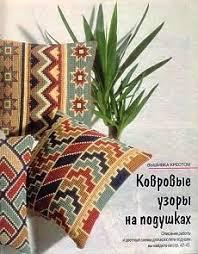 podushki | Подушка, вышитая крестиком, Вышивание крестиком ...