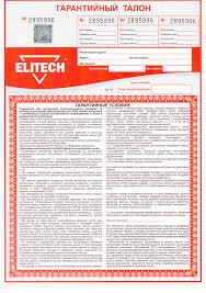 Сервисный центр - <b>Elitech</b>-m.ru