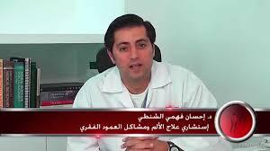 الدكتور إحسان فهمي الشنطي dr ihsan fahmi shanti الدكتور إحسان فهمي الشنطي dr ihsan fahmi shanti