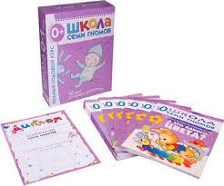 <b>Развивающие книги Мозаика-синтез Школа</b> Семи Гномов 0-1 год ...