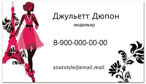 Визитная карточка Силуэт <b>красивой девушки</b>. Романтический ...