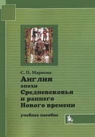 """Книга """"<b>Англия эпохи</b> Средневековья и раннего Нового времени ..."""