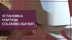 Установка унитаза <b>Colombo</b> часть 2 (бачек) - YouTube