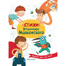 <b>Феникс Книга</b> Стихи Владимира Маяковского - Акушерство.Ru