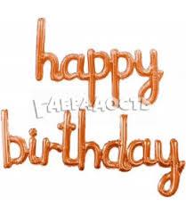 """Купить Буквы, Мини-Надпись """"<b>Happy</b> Birthday"""", розовое золото в ..."""