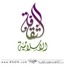 توجيهي ثقافة إسلامية اسئلة متوقعة وشاملة 1