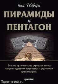 <b>Редферн</b> Н. <b>Пирамиды и</b> Пентагон. Правительственные ...
