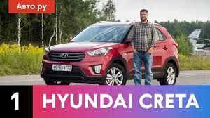 Hyundai Creta: почему это покупают? | Подробный тест - YouTube