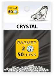 """<b>Стразы</b> д/дизайна """"<b>Milv</b>"""" <b>SS</b> Crystal №2 <b>50шт</b>."""