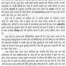 tsunami essay in hindi pdf at  essays net pltsunami essay in hindi pdf pic