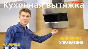 Кухонная <b>вытяжка MAUNFELD BRIDGE</b> - YouTube