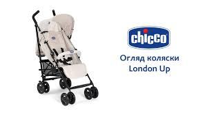 Прогулочная <b>коляска Chicco London Up</b> - YouTube
