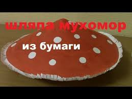 Шляпа <b>мухомор</b> из бумаги (Hat mushroom) /DIY - YouTube