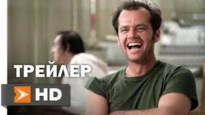 <b>Пролетая Над Гнездом Кукушки</b> Официальный Трейлер 1 (1975 ...