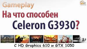 Тесты <b>Intel Celeron G3930</b>: чего ждать с GeForce GTX 1050 и ...