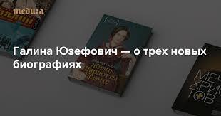 Сталин, <b>Шарлотта</b> Бронте и Карл Анжуйский Галина Юзефович ...