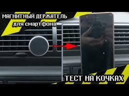 Магнитный держатель для телефона в воздуховод/дефлектор ...