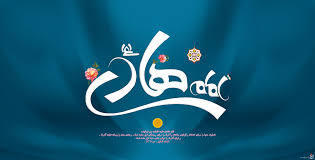 Image result for ‫امام هادی(ع)‬‎