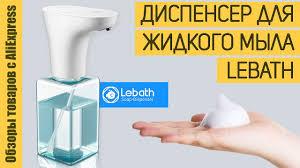 Обзор <b>диспенсера жидкого мыла</b> Lebath Micro (LP-FD810M ...