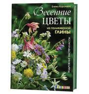 Журналы и <b>книги</b> оптом на opt.mirkrestikom.ru - «Мир Вышивки ...