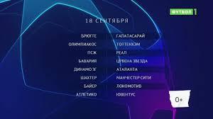 <b>Лига чемпионов</b>. Обзор матчей 18.09.2019 - YouTube