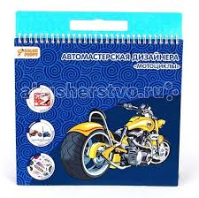 <b>Набор для творчества</b> Мастерская <b>дизайнера</b> Мотоциклы 95220 ...