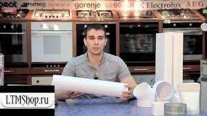 Установка <b>воздуховода</b> для кухонной вытяжки - YouTube
