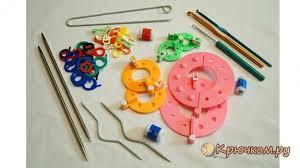 <b>Инструменты</b> и приспособления для <b>вязания</b>
