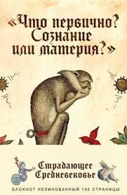 <b>Блокнот</b> ?<b>Страдающее</b> Средневековье?. Что первично? | ISBN ...