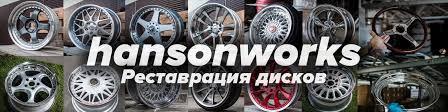 Hanson Works™   ВКонтакте