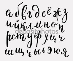 <b>Кисти</b> стиль вектор русской кириллицы <b>каллиграфии</b> низкой ...