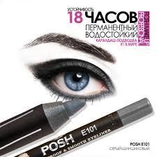 POSH <b>Карандаш для</b> глаз, E101 серый-шиншиловый купить в ...