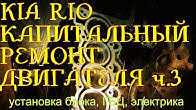 Repair <b>KIA</b> RIO K2 - YouTube