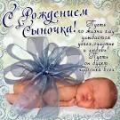 Картинки с поздравлением о рождении сына
