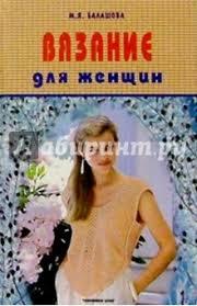 <b>Вязание</b> для женщин - <b>Балашова Мария Яковлевна</b>, Жукова ...