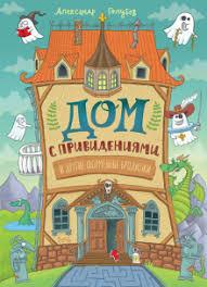 """Книга: """"<b>Дом</b> с привидениями и другие форменные бродилки ..."""