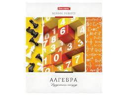 <b>Тетрадь предметная Brauberg Ученье</b> свет Алгебра 48 листов ...