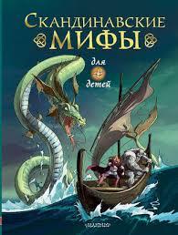 Алекс Фрайт, <b>Скандинавские мифы для детей</b> – читать онлайн ...