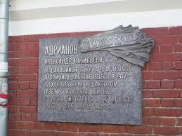 Мемориальная доска <b>А</b>.<b>В</b>. <b>Адрианову</b> (1854-1920 ...