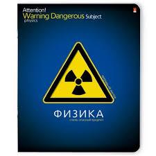 <b>Альт Тетрадь Очень</b> опасный предмет Физика А5 48 листов ...