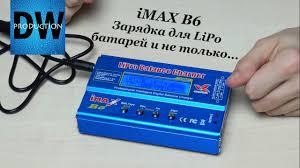 Зарядка для LiPo батарей iMAX B6. Распаковка. - YouTube