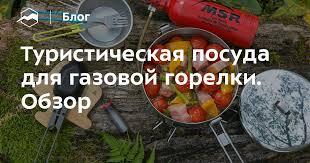 Туристическая посуда для <b>газовой горелки</b>. Обзор — Блог ...