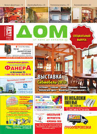 """""""ДОМ"""" № 39 by Tries - issuu"""
