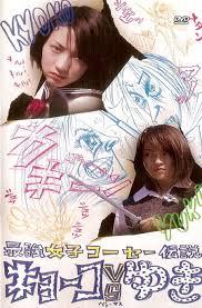 Kyoko vs Yuki 2000