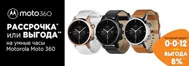 Рассрочка или выгода! <b>Умные часы Motorola Moto</b> 360 | Акции в ...
