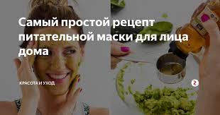 Самый простой рецепт <b>питательной маски для лица</b> дома ...